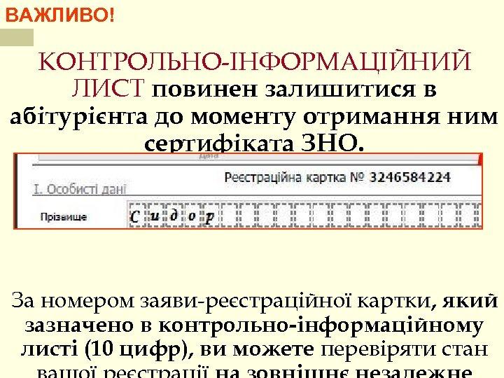 ВАЖЛИВО! КОНТРОЛЬНО-ІНФОРМАЦІЙНИЙ ЛИСТ повинен залишитися в абітурієнта до моменту отримання ним сертифіката ЗНО. За