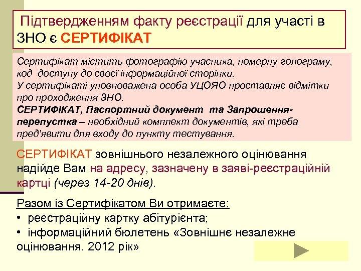 Підтвердженням факту реєстрації для участі в ЗНО є СЕРТИФІКАТ Сертифікат містить фотографію учасника,