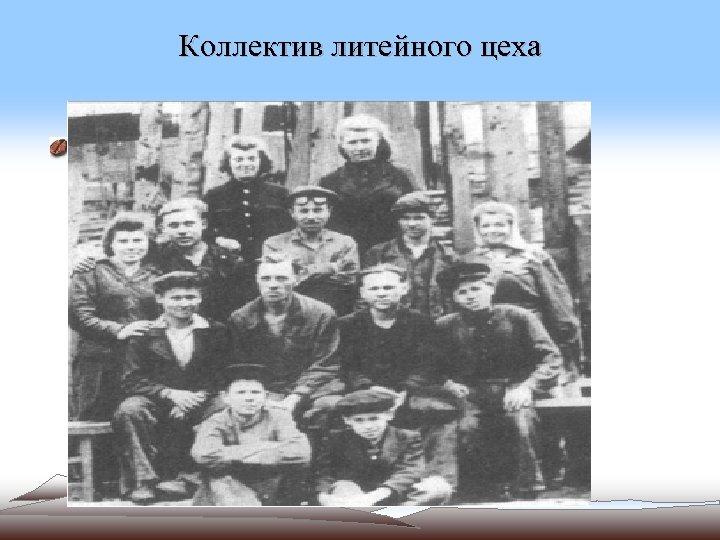 Коллектив литейного цеха