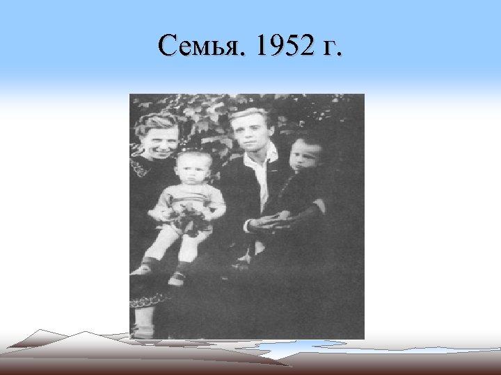 Семья. 1952 г.