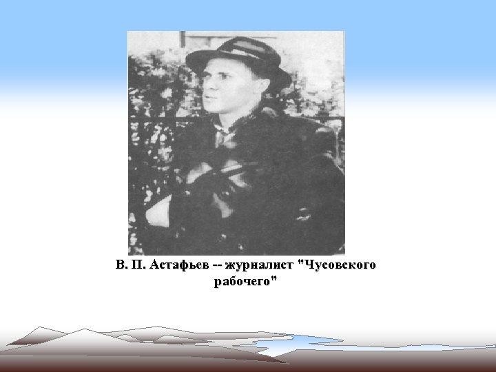 В. П. Астафьев -- журналист