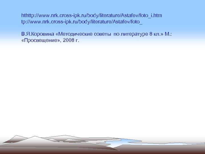 hthttp: //www. nrk. cross-ipk. ru/body/literature/Astafev/foto_i. htm tp: //www. nrk. cross-ipk. ru/body/literature/Astafev/foto_ В. Я. Коровина
