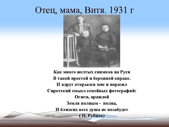 Отец, мама, Витя. 1931 г Как много желтых снимков на Руси В такой простой