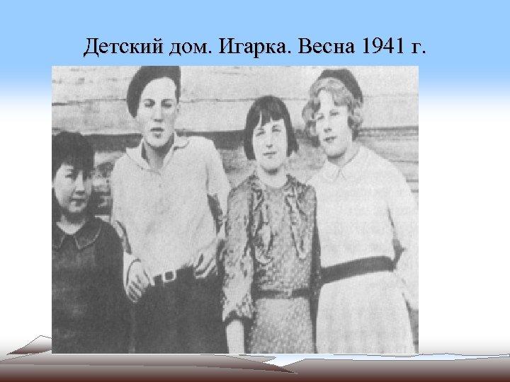 Детский дом. Игарка. Весна 1941 г.