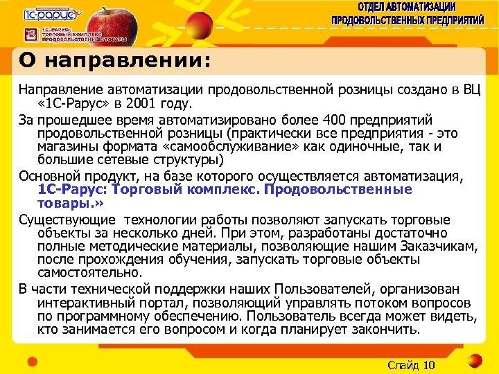 О направлении: Направление автоматизации продовольственной розницы создано в ВЦ « 1 С-Рарус» в 2001