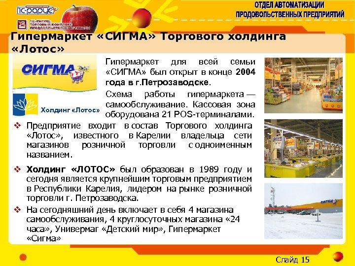 Гипермаркет «СИГМА» Торгового холдинга «Лотос» Гипермаркет для всей семьи «СИГМА» был открыт в конце
