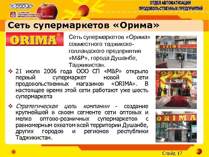 Сеть супермаркетов «Орима» совместного таджикскоголландского предприятия «M&P» , города Душанбе, Таджикистан. v 21 июля