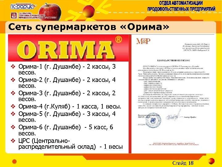 Сеть супермаркетов «Орима» v Орима-1 (г. Душанбе) - 2 кассы, 3 весов. v Орима-2