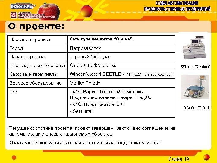 """О проекте: Название проекта Сеть супермаркетов """"Орима"""". Город Петрозаводск Начало проекта апрель 2005 года"""