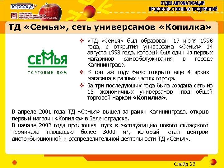ТД «Семья» , сеть универсамов «Копилка» v «ТД «Семья» был образован 17 июля 1998
