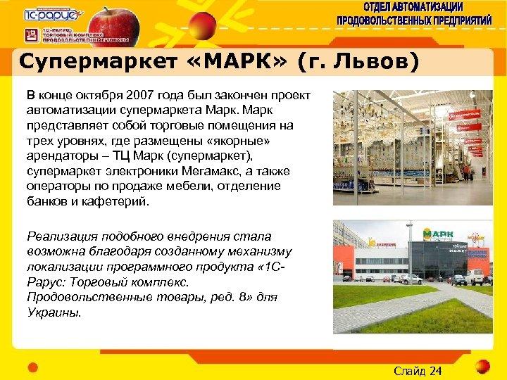 Супермаркет «МАРК» (г. Львов) В конце октября 2007 года был закончен проект автоматизации супермаркета