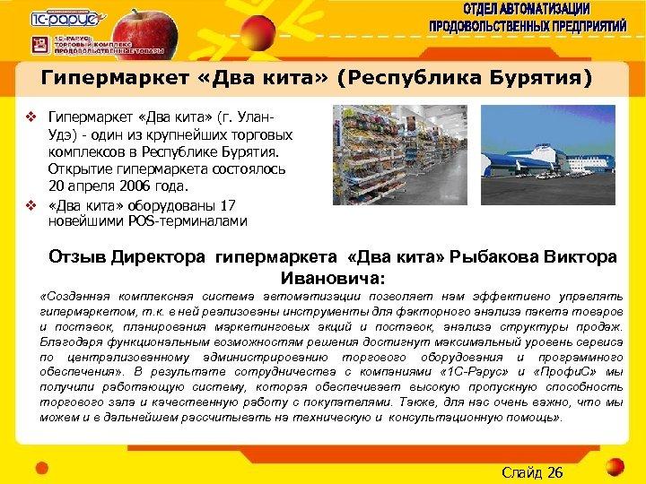 Гипермаркет «Два кита» (Республика Бурятия) v Гипермаркет «Два кита» (г. Улан. Удэ) - один