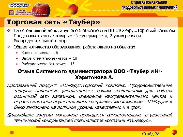 Торговая сеть «Таубер» v На сегодняшний день запущено 5 объектов на ПП « 1