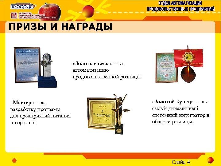ПРИЗЫ И НАГРАДЫ «Золотые весы» – за автоматизацию продовольственной розницы «Мастер» – за разработку