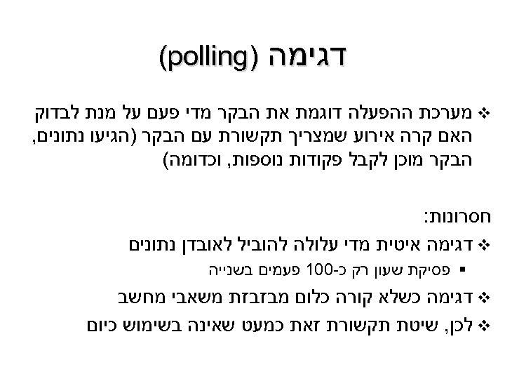 דגימה ) (polling v מערכת ההפעלה דוגמת את הבקר מדי פעם על מנת