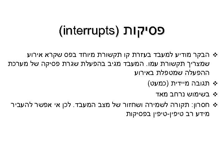 פסיקות ) (interrupts v v הבקר מודיע למעבד בעזרת קו תקשורת מיוחד בפס