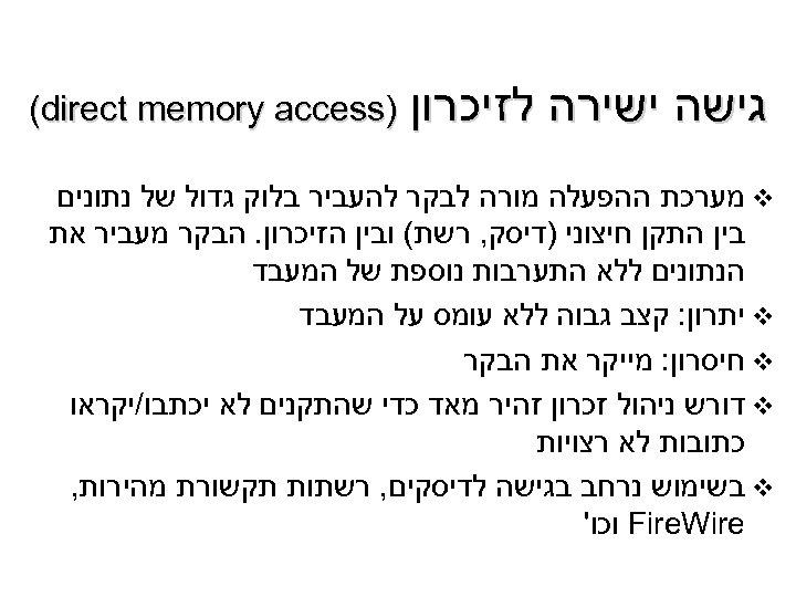 גישה ישירה לזיכרון ) (direct memory access v מערכת ההפעלה מורה לבקר להעביר