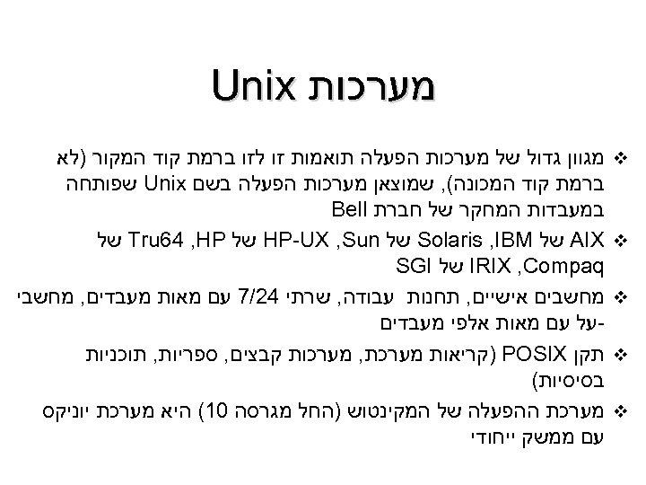 מערכות Unix v v v מגוון גדול של מערכות הפעלה תואמות זו לזו