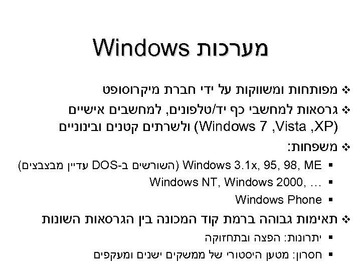 מערכות Windows v מפותחות ומשווקות על ידי חברת מיקרוסופט v גרסאות למחשבי כף