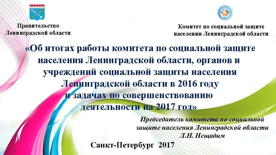 Правительство Ленинградской области Комитет по социальной защите населения Ленинградской области «Об итогах работы комитета