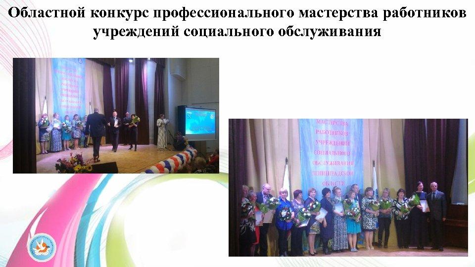 Областной конкурс профессионального мастерства работников учреждений социального обслуживания