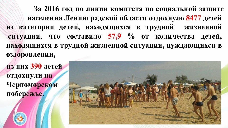 За 2016 год по линии комитета по социальной защите населения Ленинградской области отдохнуло