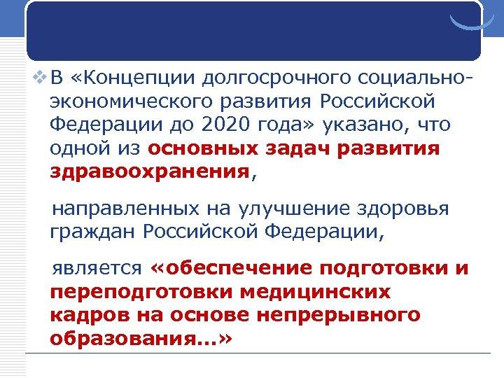 v В «Концепции долгосрочного социальноэкономического развития Российской Федерации до 2020 года» указано, что одной