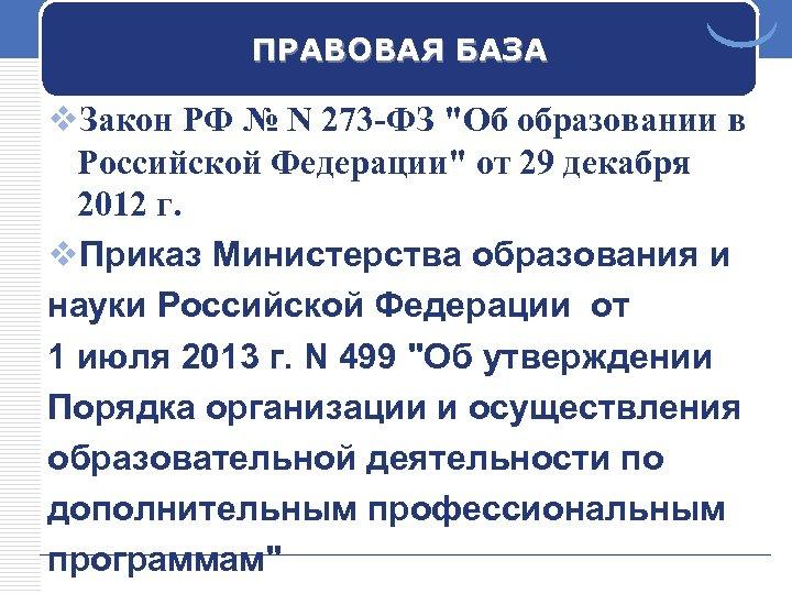 ПРАВОВАЯ БАЗА v. Закон РФ № N 273 -ФЗ
