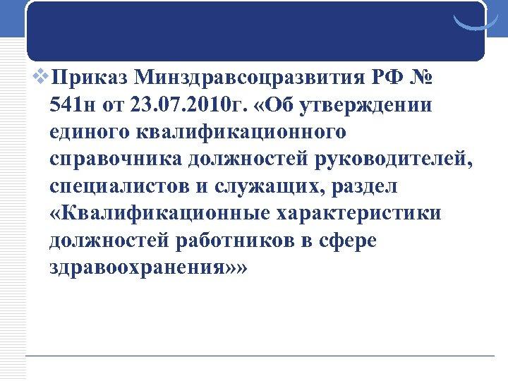 v. Приказ Минздравсоцразвития РФ № 541 н от 23. 07. 2010 г. «Об утверждении