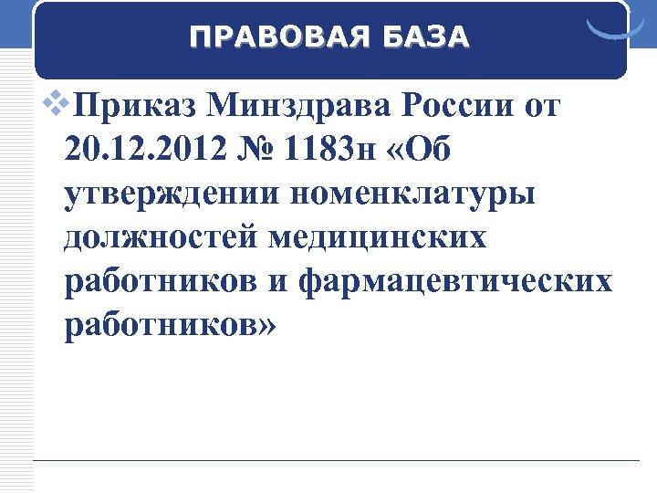 ПРАВОВАЯ БАЗА v. Приказ Минздрава России от 20. 12. 2012 № 1183 н «Об