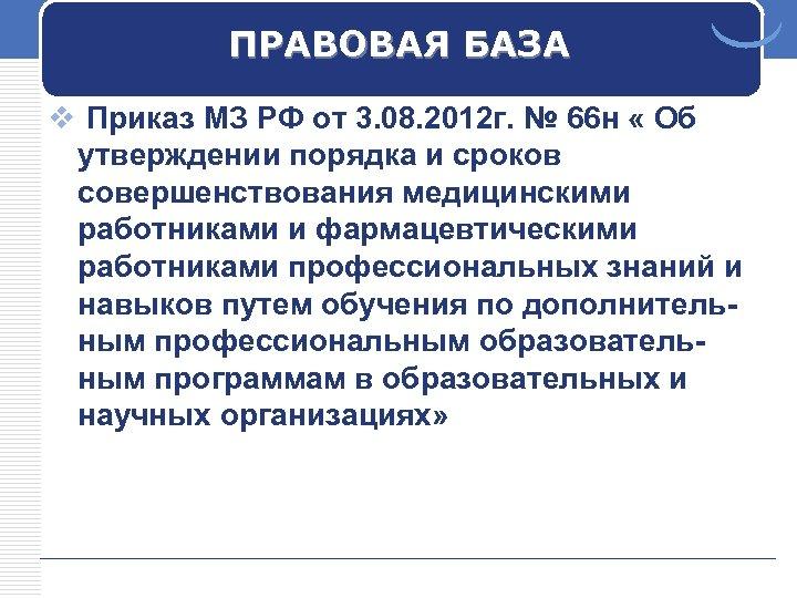 ПРАВОВАЯ БАЗА v Приказ МЗ РФ от 3. 08. 2012 г. № 66 н
