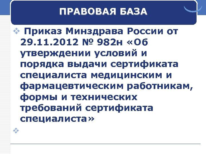 ПРАВОВАЯ БАЗА v Приказ Минздрава России от 29. 11. 2012 № 982 н «Об