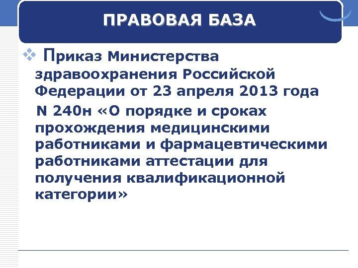 ПРАВОВАЯ БАЗА v Приказ Министерства здравоохранения Российской Федерации от 23 апреля 2013 года N