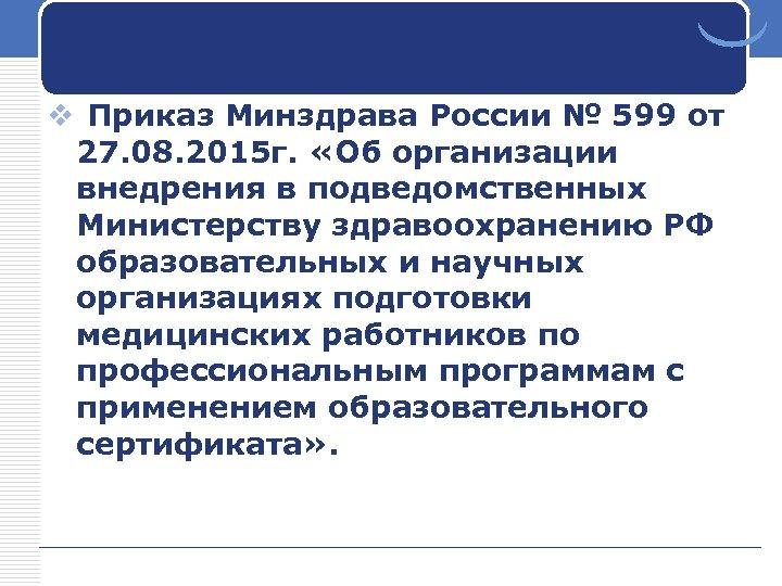 v Приказ Минздрава России № 599 от 27. 08. 2015 г. «Об организации внедрения
