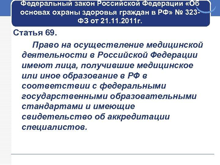 Федеральный закон Российской Федерации «Об основах охраны здоровья граждан в РФ» № 323 ФЗ