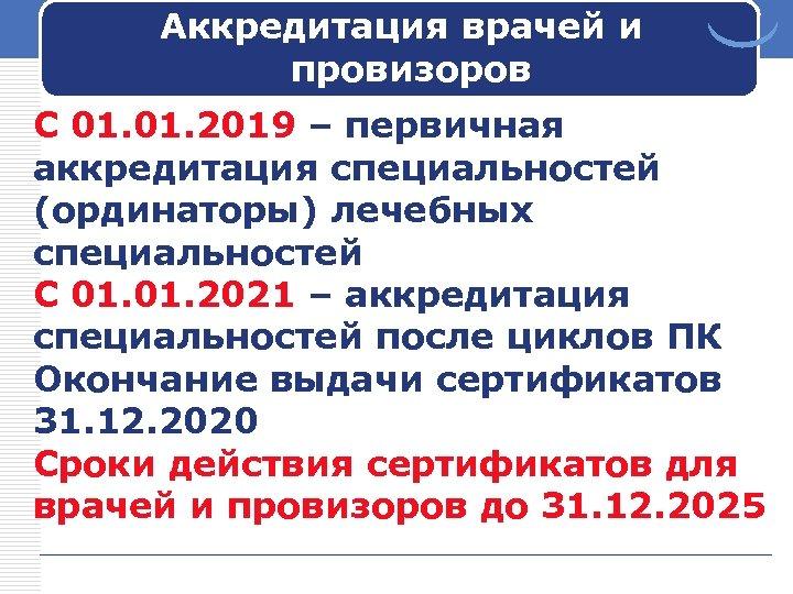 Аккредитация врачей и провизоров С 01. 2019 – первичная аккредитация специальностей (ординаторы) лечебных специальностей