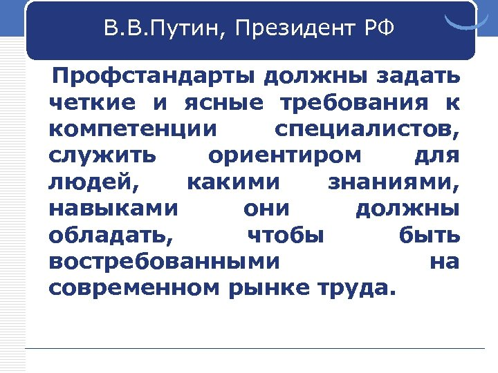 В. В. Путин, Президент РФ Профстандарты должны задать четкие и ясные требования к компетенции