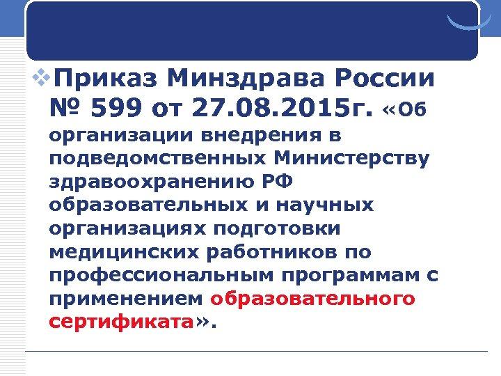 v. Приказ Минздрава России № 599 от 27. 08. 2015 г. «Об организации внедрения