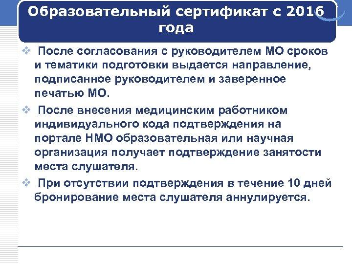 Образовательный сертификат с 2016 года v После согласования с руководителем МО сроков и тематики