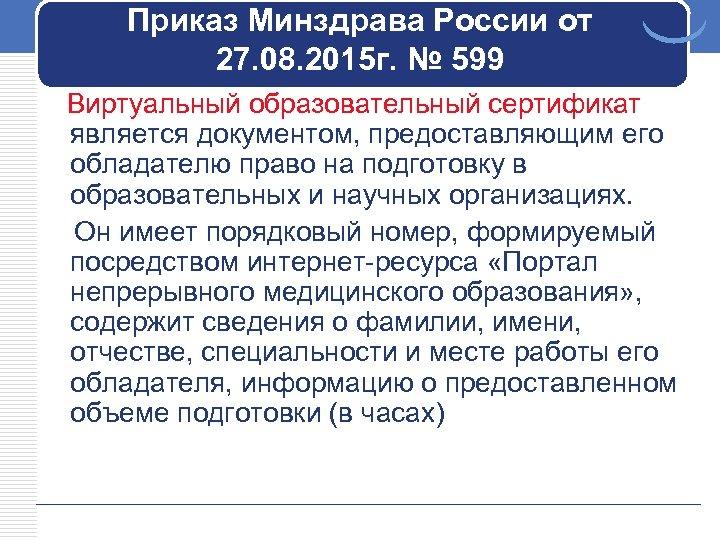 Приказ Минздрава России от 27. 08. 2015 г. № 599 Виртуальный образовательный сертификат является