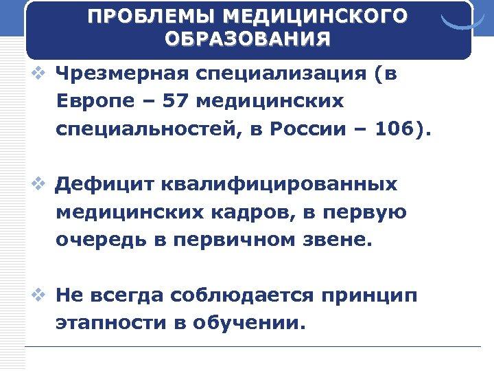 ПРОБЛЕМЫ МЕДИЦИНСКОГО ОБРАЗОВАНИЯ v Чрезмерная специализация (в Европе – 57 медицинских специальностей, в России