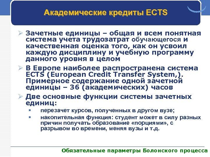 Академические кредиты ECTS Ø Зачетные единицы – общая и всем понятная система учета трудозатрат