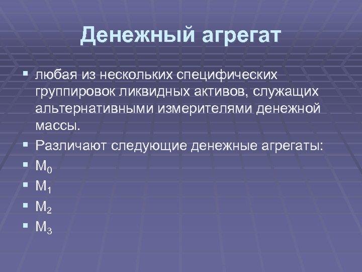 Денежный агрегат § любая из нескольких специфических § § § группировок ликвидных активов, служащих