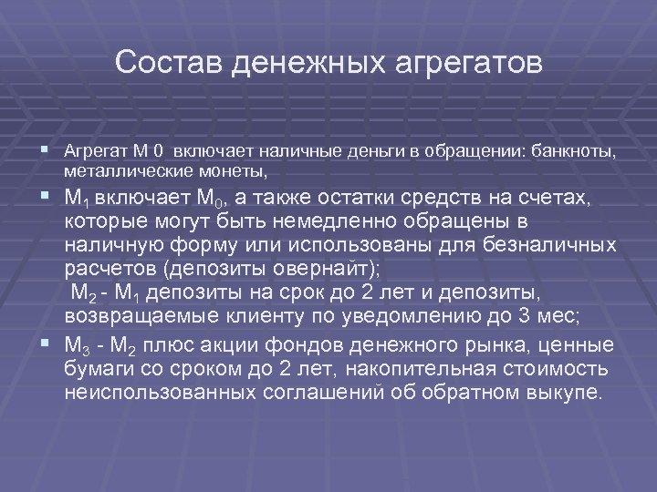 Состав денежных агрегатов § Агрегат М 0 включает наличные деньги в обращении: банкноты, металлические