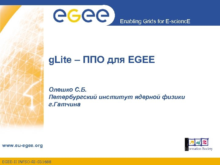 Enabling Grids for E-scienc. E g. Lite – ППО для EGEE Олешко С. Б.