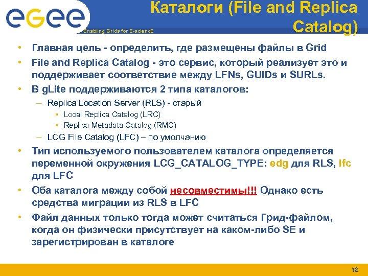 Каталоги (File and Replica Catalog) Enabling Grids for E-scienc. E • Главная цель -