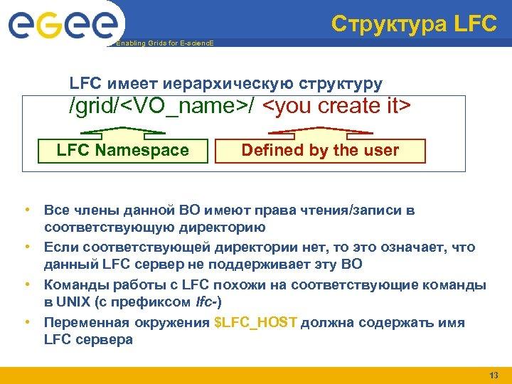 Структура LFC Enabling Grids for E-scienc. E LFC имеет иерархическую структуру /grid/<VO_name>/ <you create