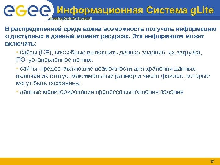 Информационная Система g. Lite Enabling Grids for E-scienc. E В распределенной среде важна возможность