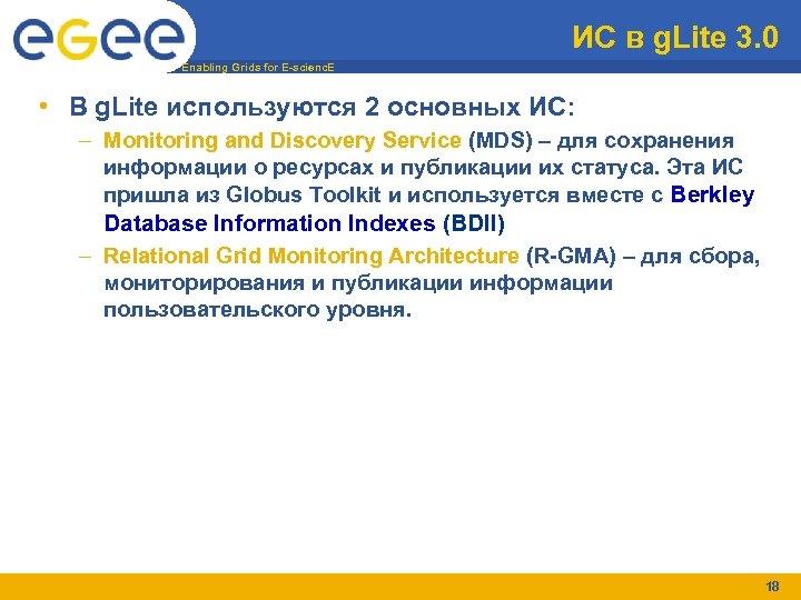 ИС в g. Lite 3. 0 Enabling Grids for E-scienc. E • В g.