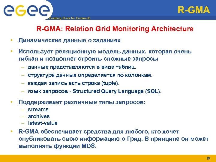 R-GMA Enabling Grids for E-scienc. E R-GMA: Relation Grid Monitoring Architecture • Динамические данные